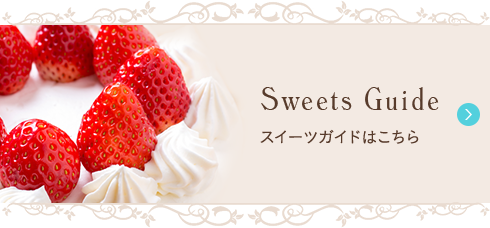 Sweets Guide